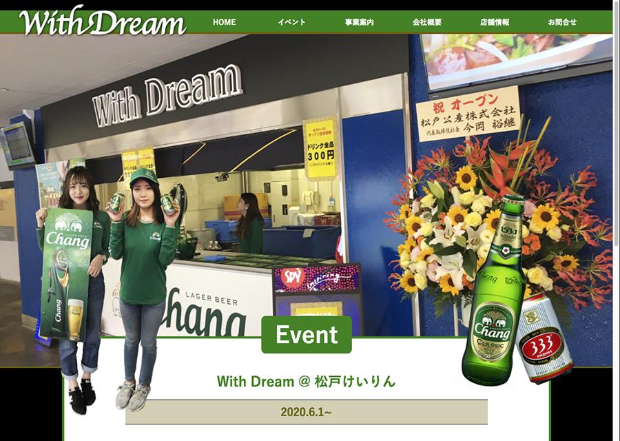 WithDreamホームページ